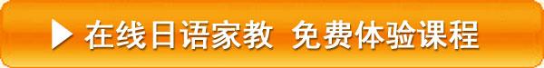 在线日语学习 免费体验课程